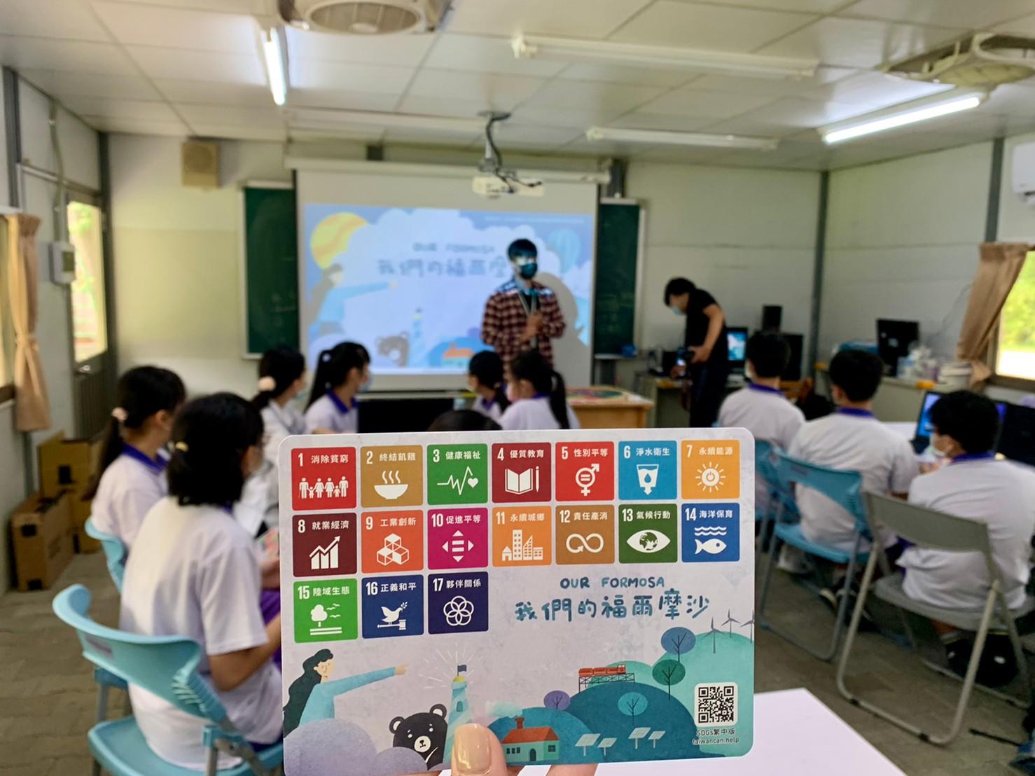 【基金會】ACT夢想家-頭份國中SDGs桌遊大挑戰